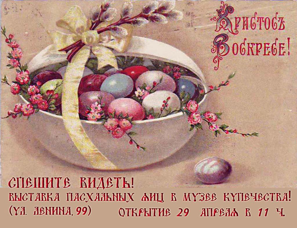 Выставка пасхальных яиц