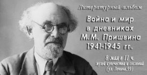 Литературный альбом «Война и мир в дневниках М.М.Пришвина»