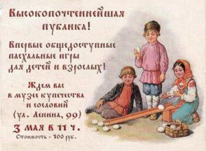 Пасхальные игры для детей и взрослых