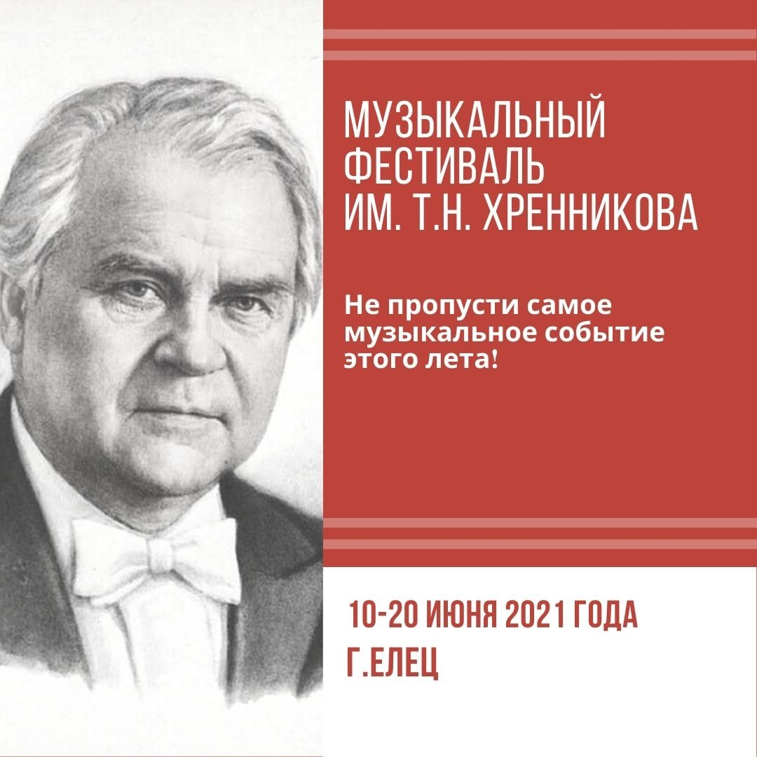Фестиваль им. Т.Н.Хренникова