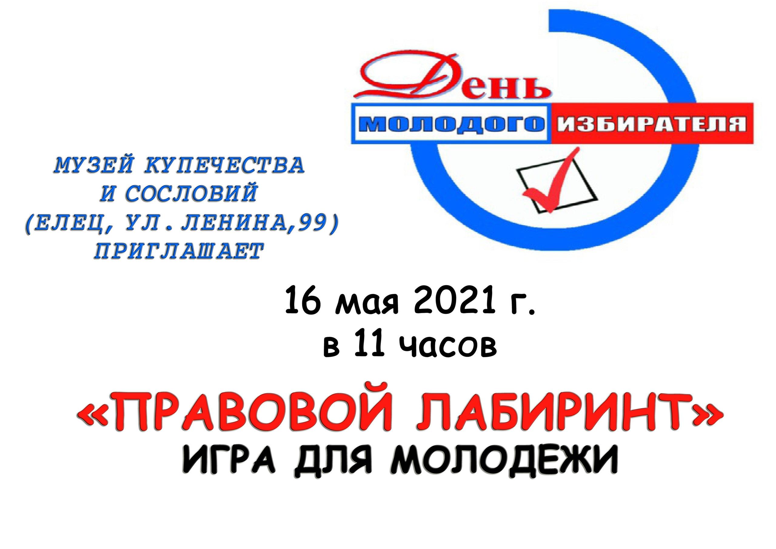 Интеллектуальная игра «Правовой лабиринт» в рамках акции «День молодого избирателя»