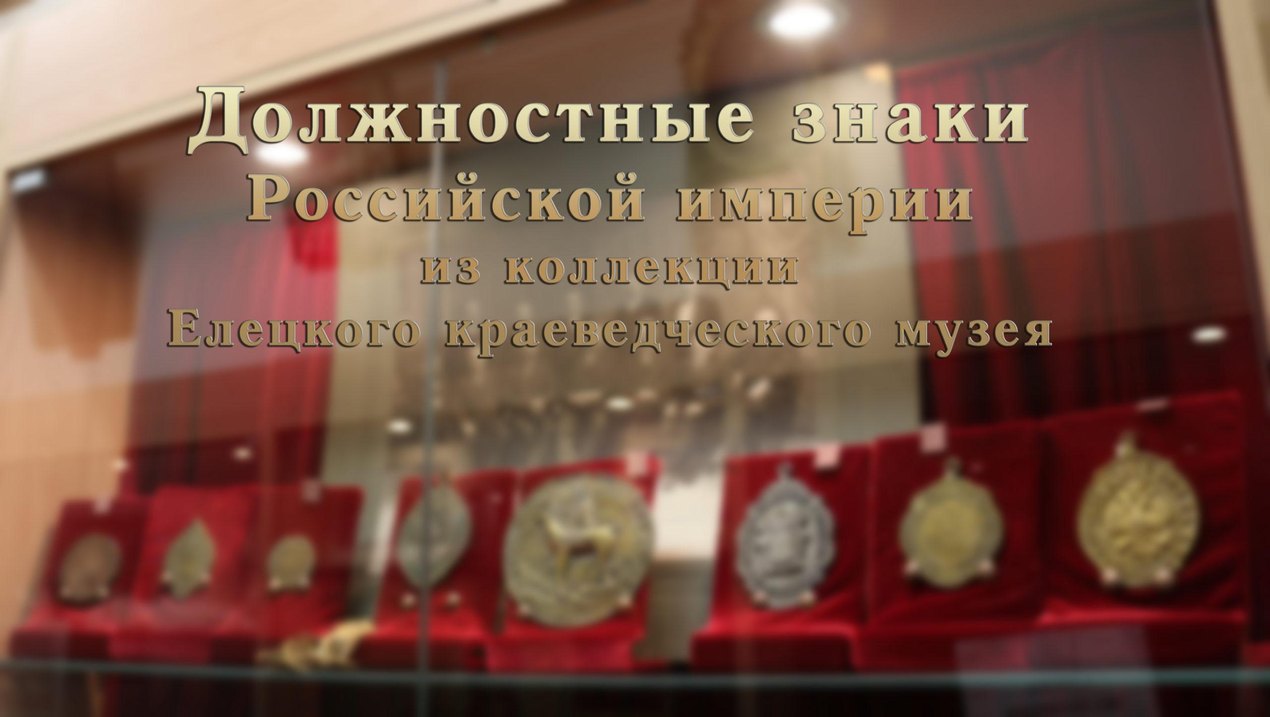 Должностные знаки Российской империи из коллекции музея