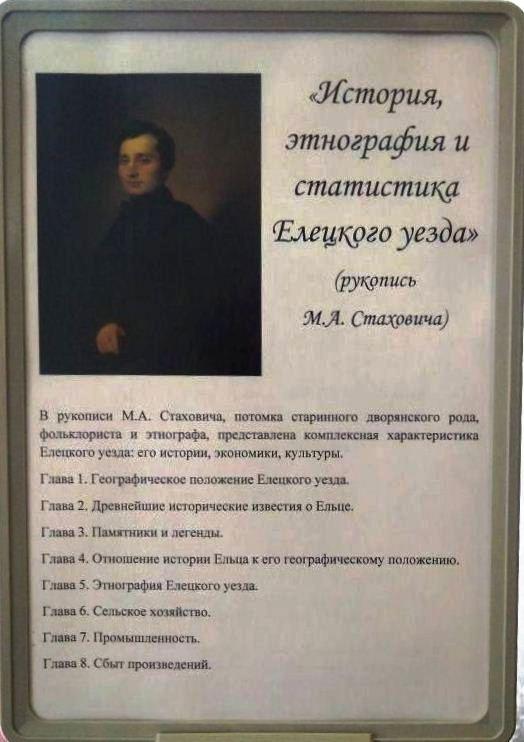 Выставка одного экспоната.