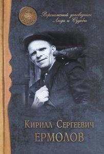 Писатель-натуралист и фотохудожник К. С. Ермолов из Ельца