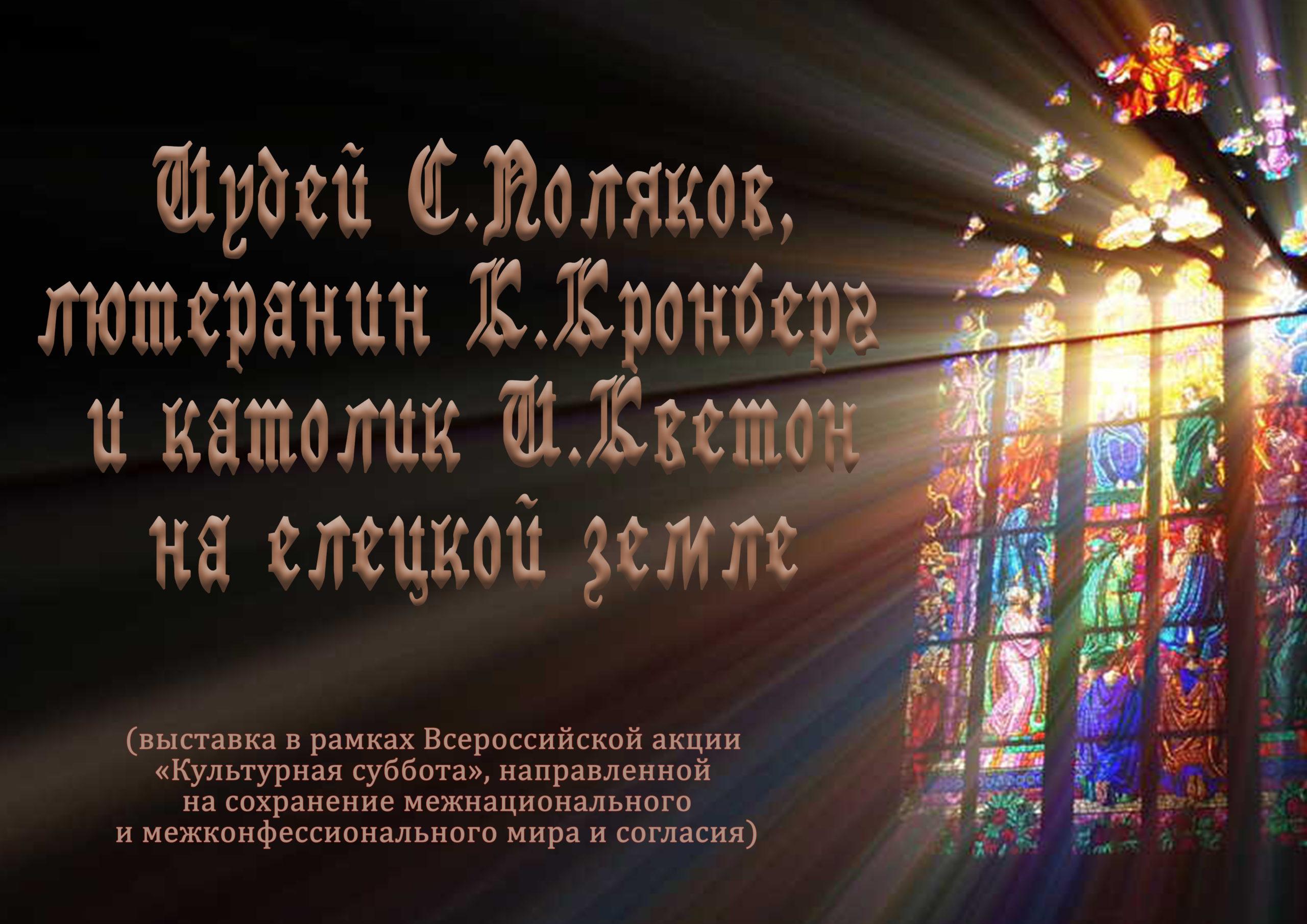 Выставка «Иудей С.Поляков, лютеранин К.Кронберг и католик И.Кветон на елецкой земле»