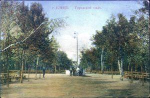 Сады дореволюционного Ельца: Городской сад